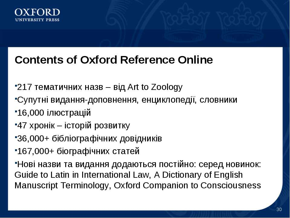 Contents of Oxford Reference Online 217 тематичних назв – від Art to Zoology ...