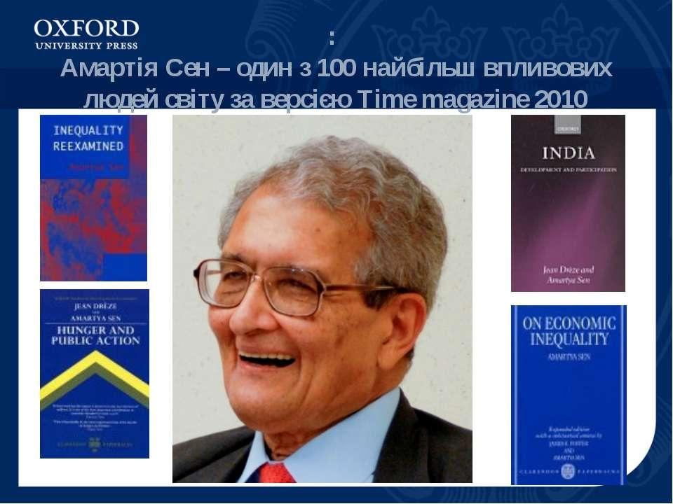 : Амартія Сен – один з 100 найбільш впливових людей світу за версією Time mag...