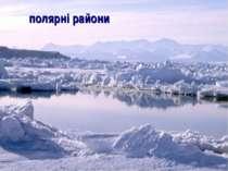 полярні райони
