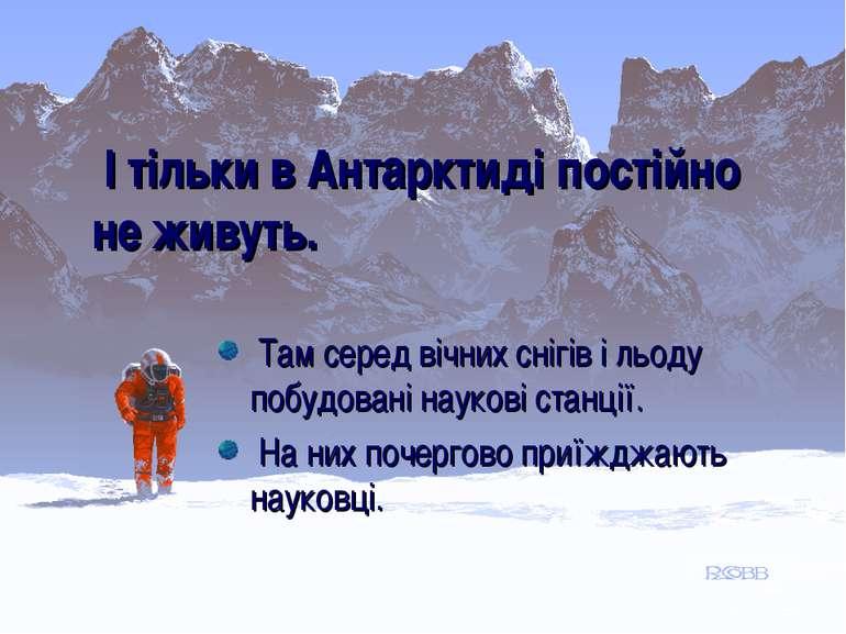І тільки в Антарктиді постійно не живуть. Там серед вічних снігів і льоду поб...