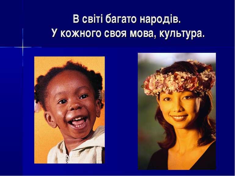 В світі багато народів. У кожного своя мова, культура.