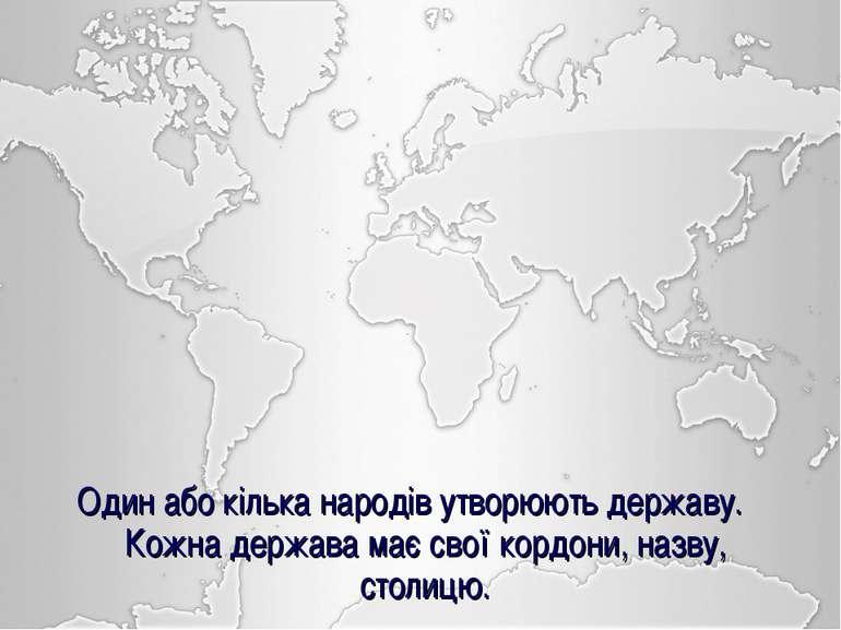 Один або кілька народів утворюють державу. Кожна держава має свої кордони, на...
