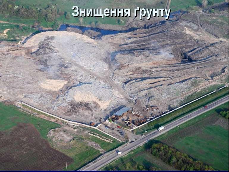 Знищення ґрунту