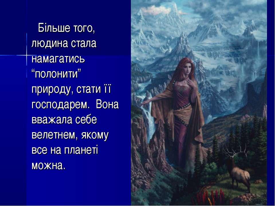 """Більше того, людина стала намагатись """"полонити"""" природу, стати її господарем...."""