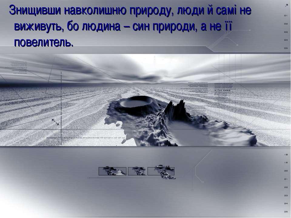 Знищивши навколишню природу, люди й самі не виживуть, бо людина – син природи...