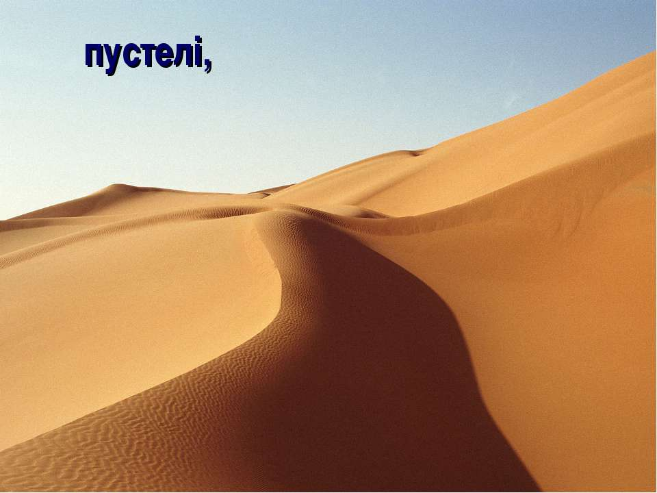 пустелі,