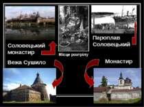 Пароплав Соловецький Монастир Вежа Сушило Соловецький монастир Місце розтрілу