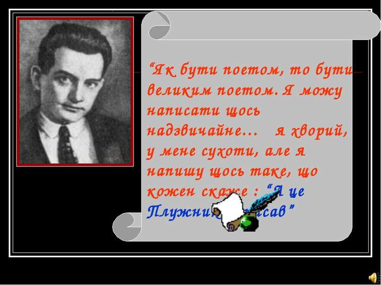"""""""Як бути поетом, то бути великим поетом. Я можу написати щось надзвичайне… я ..."""