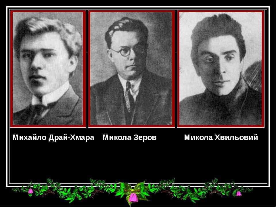 Михайло Драй-Хмара Микола Зеров Микола Хвильовий