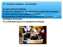 13. Активна комірка - це комірка: А) для запису команд; Б) містить формулу, щ...