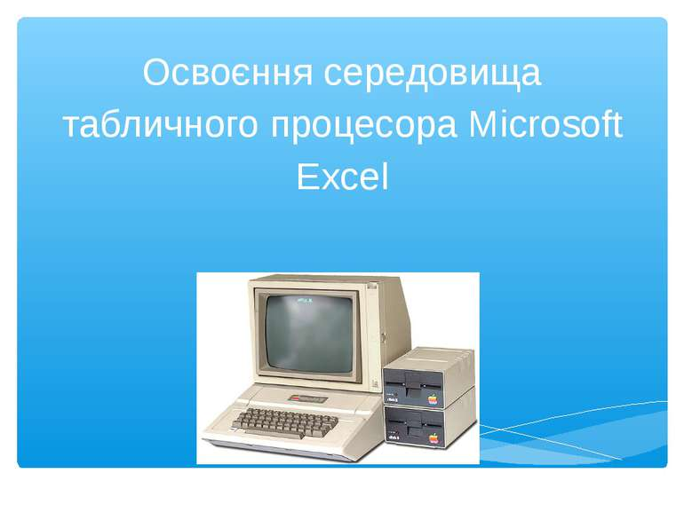 Освоєння середовища табличного процесора Microsoft Excel