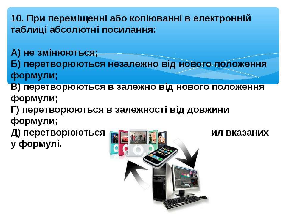 10. При переміщенні або копіюванні в електронній таблиці абсолютні посилання:...