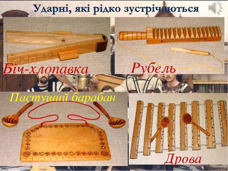 Біч-хлопавка Рубель Пастуший барабан Дрова