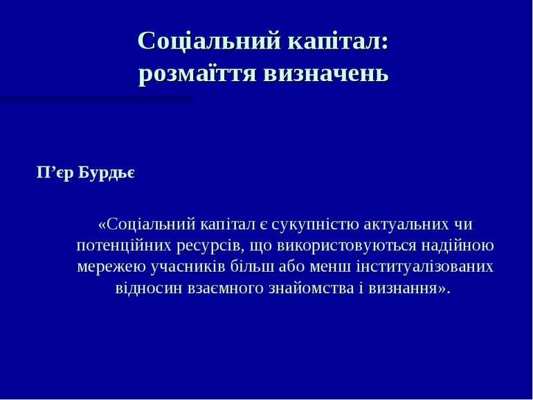 Соціальний капітал: розмаїття визначень П'єр Бурдьє «Соціальний капітал є сук...