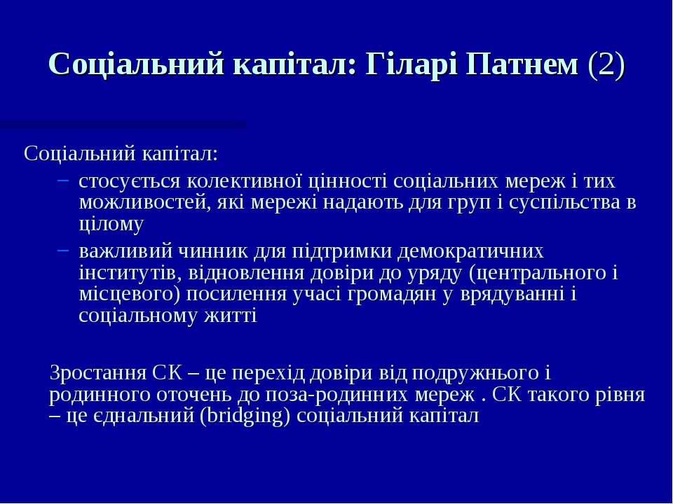 Соціальний капітал: Гіларі Патнем (2) Соціальний капітал: стосується колектив...