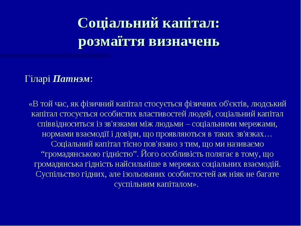 Соціальний капітал: розмаїття визначень Гіларі Патнэм: «В той час, як фізични...