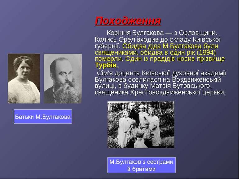 Походження Коріння Булгакова— з Орловщини. Колись Орел входив до складу Київ...