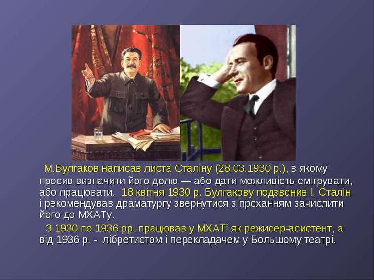 М.Булгаков написав листа Сталіну (28.03.1930 р.), в якому просив визначити йо...