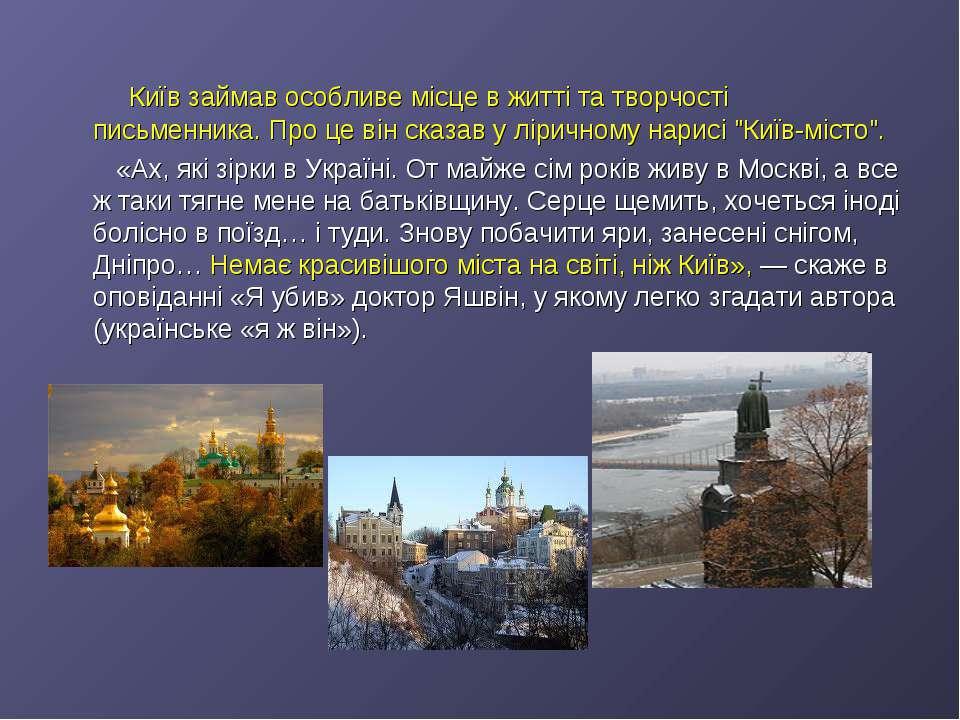 Київ займав особливе місце в житті та творчості письменника. Про це він сказа...