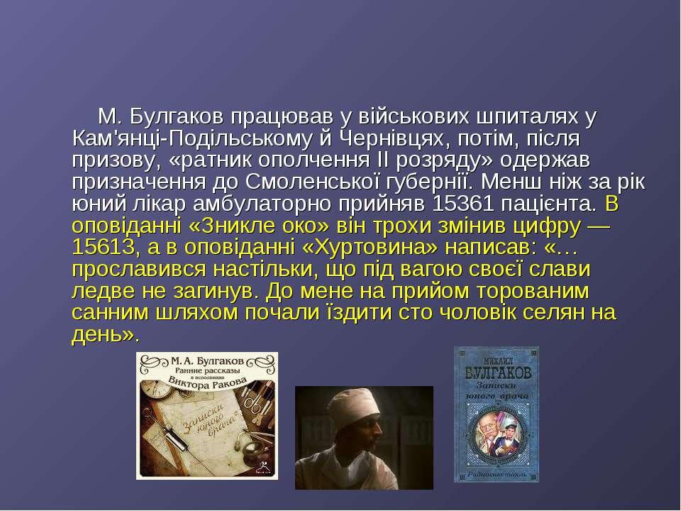 М. Булгаков працював у військових шпиталях у Кам'янці-Подільському й Чернівця...