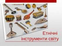 Етнічні інструменти світу
