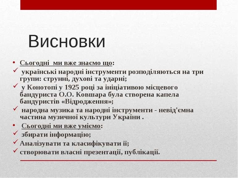 Висновки Сьогодні ми вже знаємо що: українські народні інструменти розподіляю...