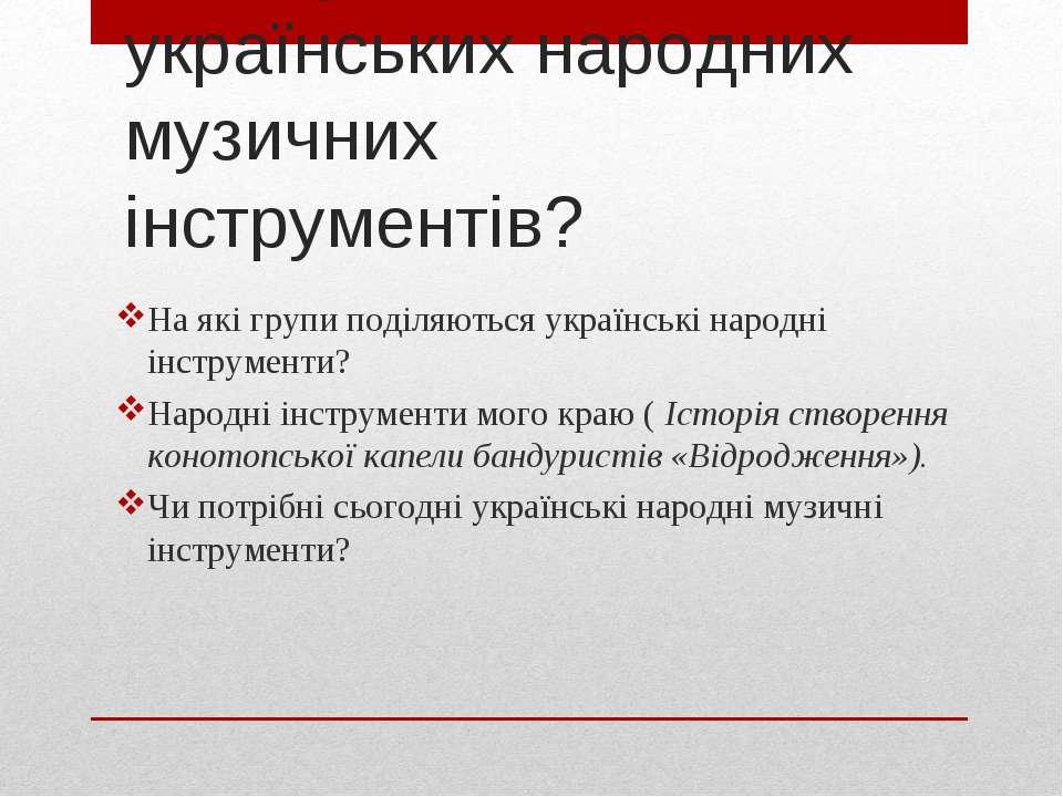 У чому особливість українських народних музичних інструментів? На які групи п...