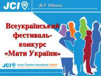 Всеукраїнський фестиваль-конкурс «Мати України» JCI Odessa