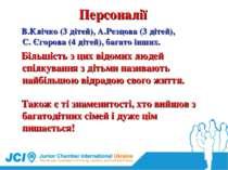 В.Клічко (3 дітей), А.Резцова (3 дітей), С. Єгорова (4 дітей), багато інших. ...