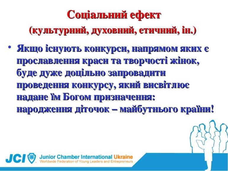 Соціальний ефект (культурний, духовний, етичний, ін.) Якщо існують конкурси, ...