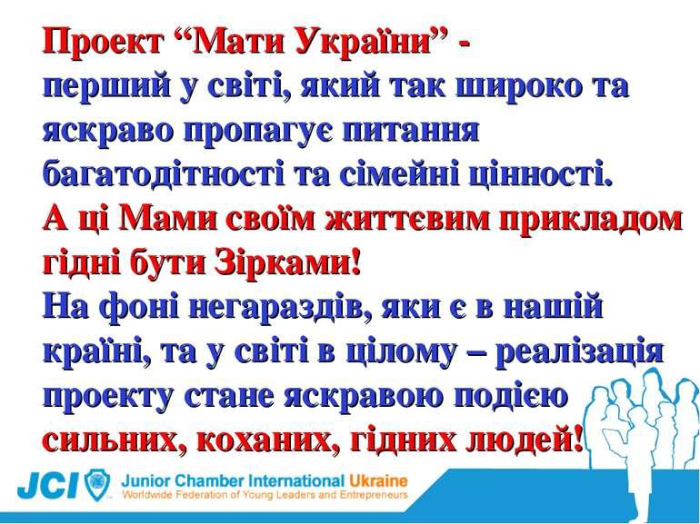 """Проект """"Мати України"""" - перший у світі, який так широко та яскраво пропагує п..."""