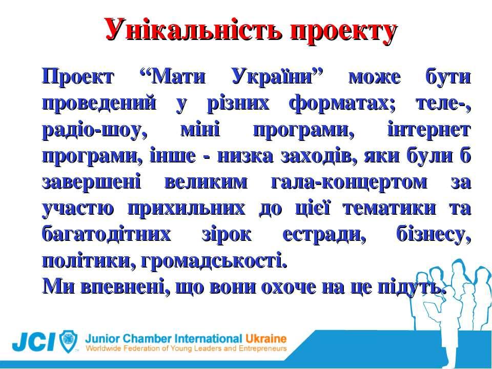 """Унікальність проекту Проект """"Мати України"""" може бути проведений у різних форм..."""