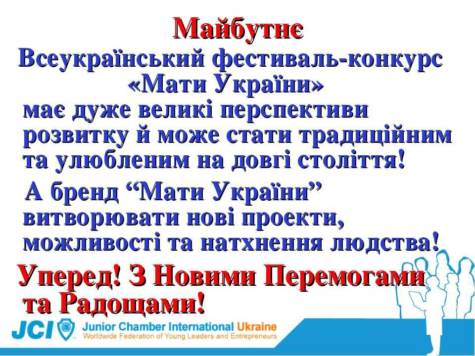 Майбутнє Всеукраїнський фестиваль-конкурс «Мати України» має дуже великі перс...