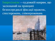 Імпресіонізм —художній напрям, що заснований на принципі безпосередньої фікса...