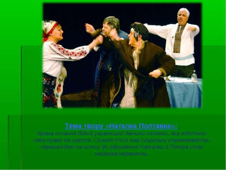 Тема твору «Наталка Полтавка»: драма кохання бідної української дівчини-селян...