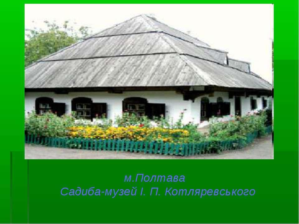 м.Полтава Садиба-музей І.П.Котляревського