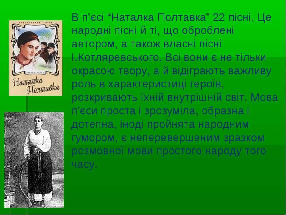 """В п'єсі """"Наталка Полтавка"""" 22 пісні. Це народні пісні й ті, що оброблені авто..."""