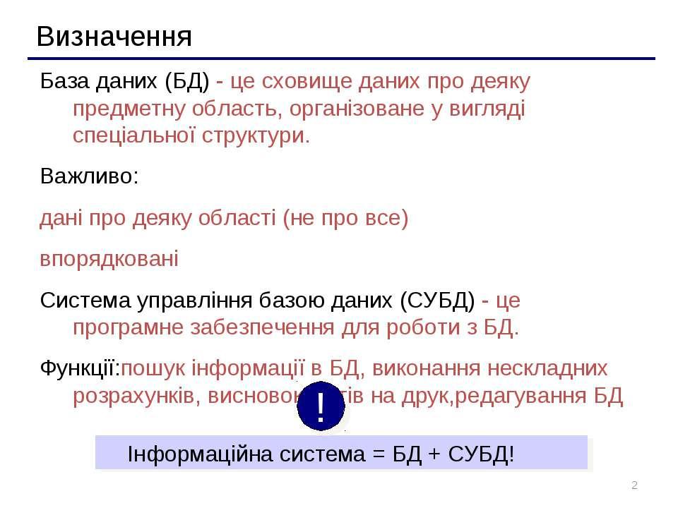 * Визначення База даних (БД) - це сховище даних про деяку предметну область, ...