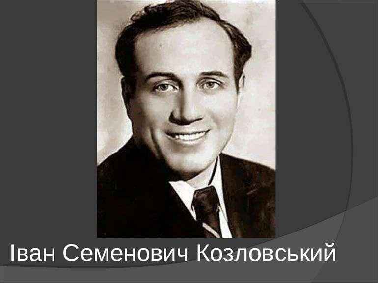 Іван Семенович Козловський