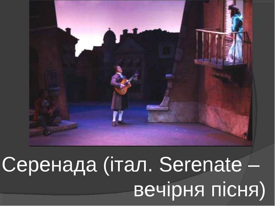 Серенада (італ. Serenate – вечірня пісня)