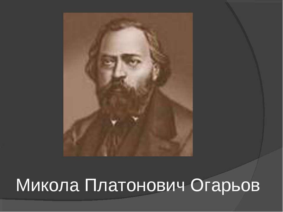Микола Платонович Огарьов