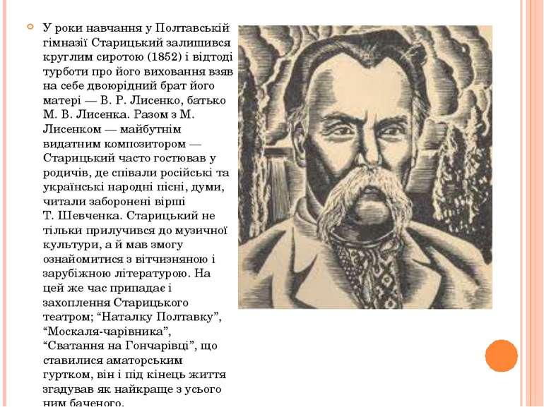 У роки навчання у Полтавській гімназії Старицький залишився круглим сиротою (...