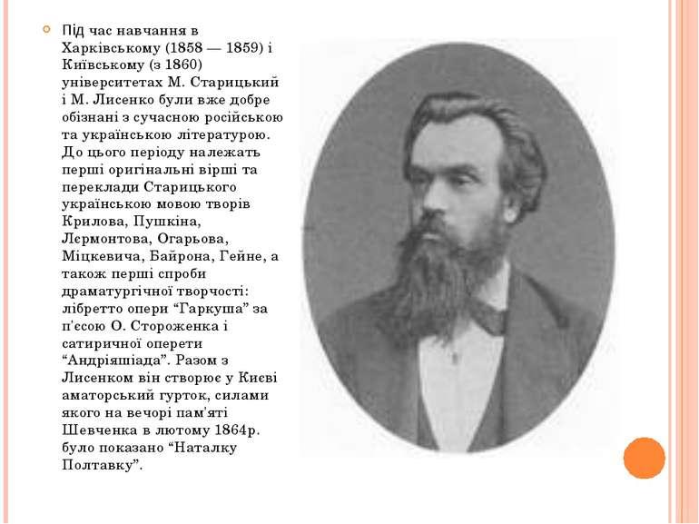 Під час навчання в Харківському (1858 — 1859) і Київському (з 1860) університ...