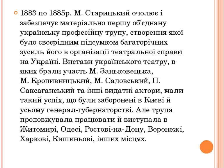 1883 по 1885р. М. Старицький очолює і забезпечує матеріально першу об'єднану ...
