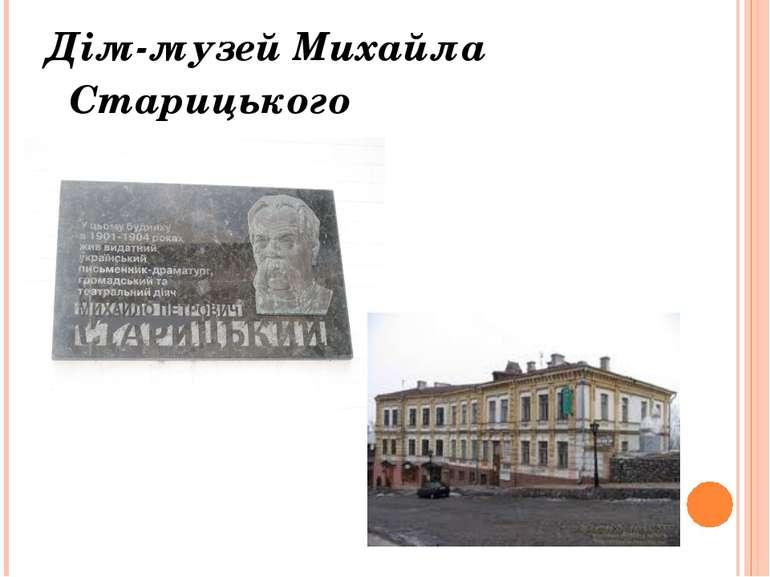 Дім-музей Михайла Старицького