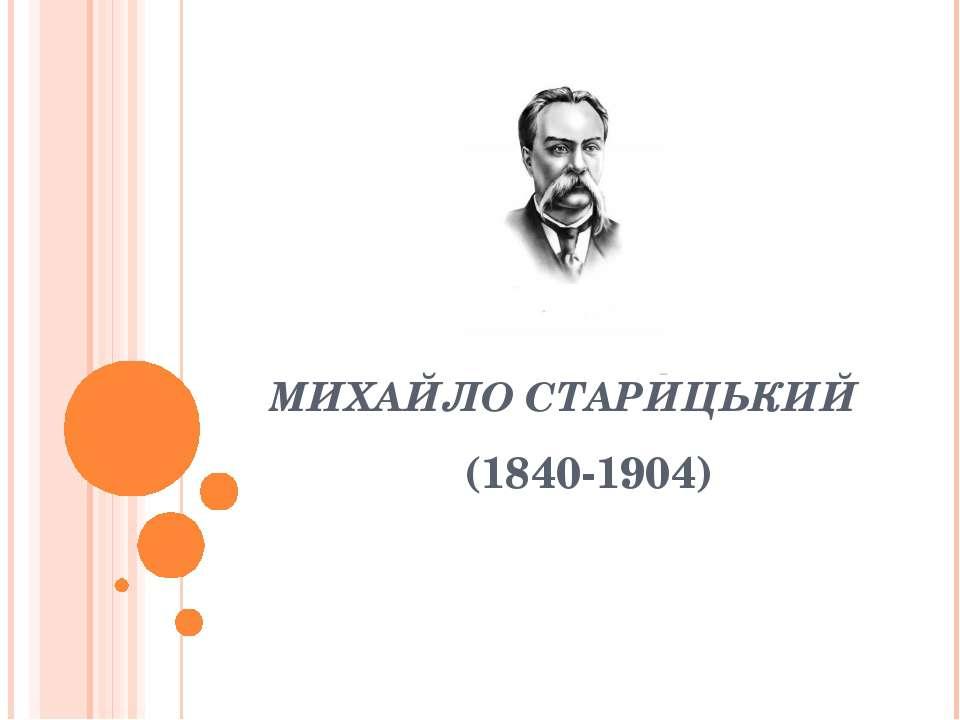 МИХАЙЛО СТАРИЦЬКИЙ (1840-1904)