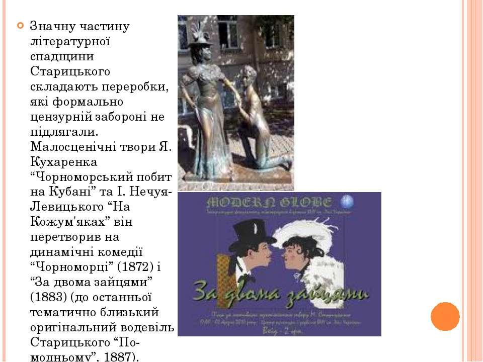 Значну частину літературної спадщини Старицького складають переробки, які фор...