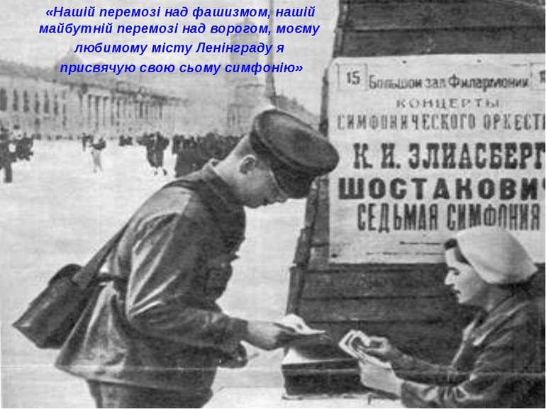 «Нашій перемозі над фашизмом, нашій майбутній перемозі над ворогом, моєму люб...