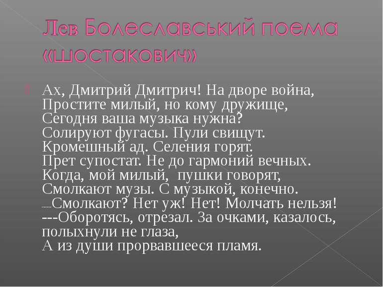 Ах, Дмитрий Дмитрич! На дворе война, Простите милый, но кому дружище, Сегодня...