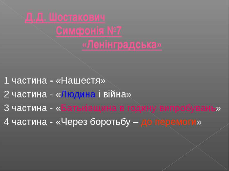 Д.Д. Шостакович Симфонія №7 «Ленінградська» 1 частина - «Нашестя» 2 частина -...